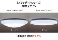 LEDシーリングライト 図3