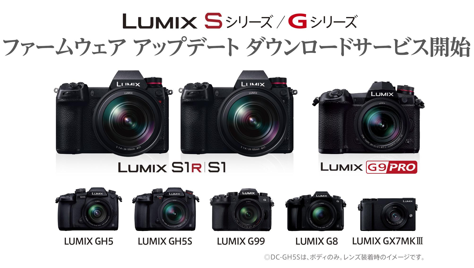LUMIX Sシリーズ / Gシリーズ ファームウェア アップデート ダウンロードサービス開始