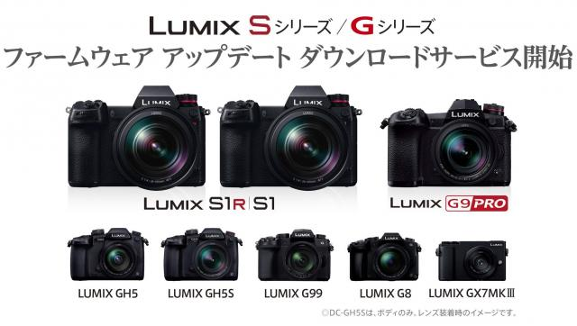 デジタル一眼カメラ「LUMIX」Sシリーズ DC-S1R/S1、Gシリーズ DC-GH5/GH5S/G9/G99/GX7MK3、DMC-G8 ファームウェアのダウンロードサービスを開始