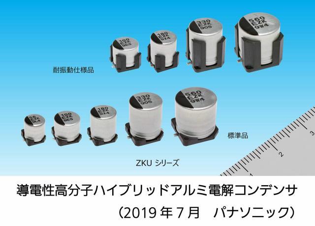 パナソニックが業界最大容量 導電性高分子ハイブリッドアルミ電解コンデンサ ZKUシリーズを製品化 ~2019年8月から量産開始