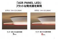 LEDシーリングライト 図2.jpg