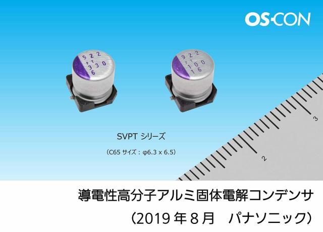 導電性高分子アルミ固体電解コンデンサ(OS-CON:SVPTシリーズ)を製品化~2019年8月から量産開始