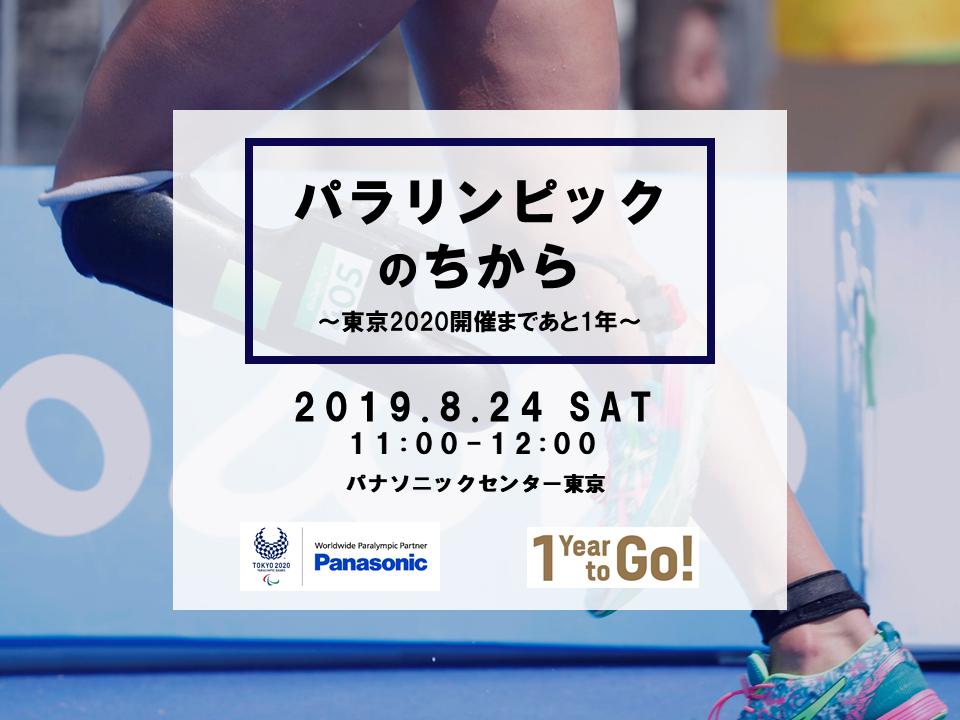 イベント「パラリンピックのちから~東京2020開催まであと1年~」