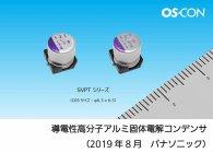 導電性高分子アルミ固体電解コンデンサ(OS-CON:SVPTシリーズ)を製品化