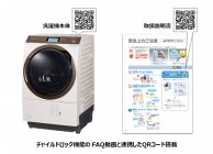 子供に安全なドラム式洗濯乾燥機