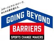 """世界の学生がスポーツ拡張のアイデアで競い合う「SPORTS CHANGE MAKERS」が始動!~テーマは""""GOING BEYOND BARRIERS""""~"""