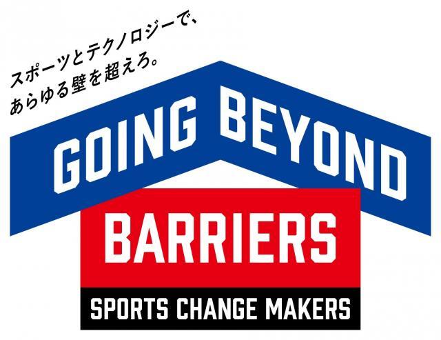IOC・IPC協力プロジェクト 世界の学生がスポーツ拡張のアイデアで競い合う「SPORTS CHANGE MAKERS」が始動!
