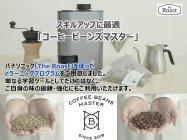 eラーニングプログラム「Coffee Beans Master(コーヒービーンズマスター)」