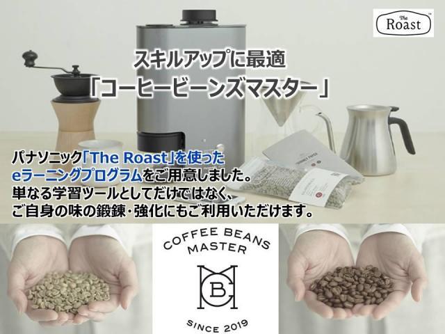 コーヒー焙煎サービス「The Roast」を用いたeラーニングプログラム「Coffee Beans Master(コーヒービーンズマスター)」の提供を開始