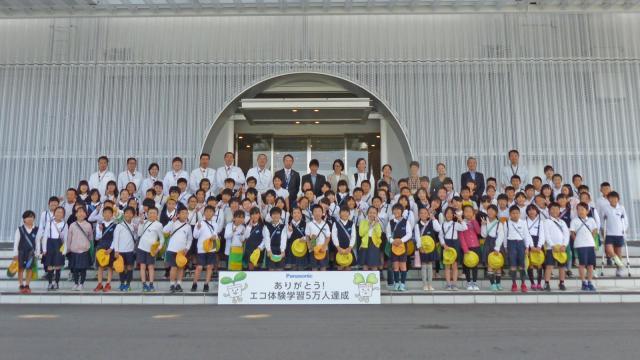 パナソニック アプライアンス社の環境教育活動「エコ体験学習」参加者が5万人を達成