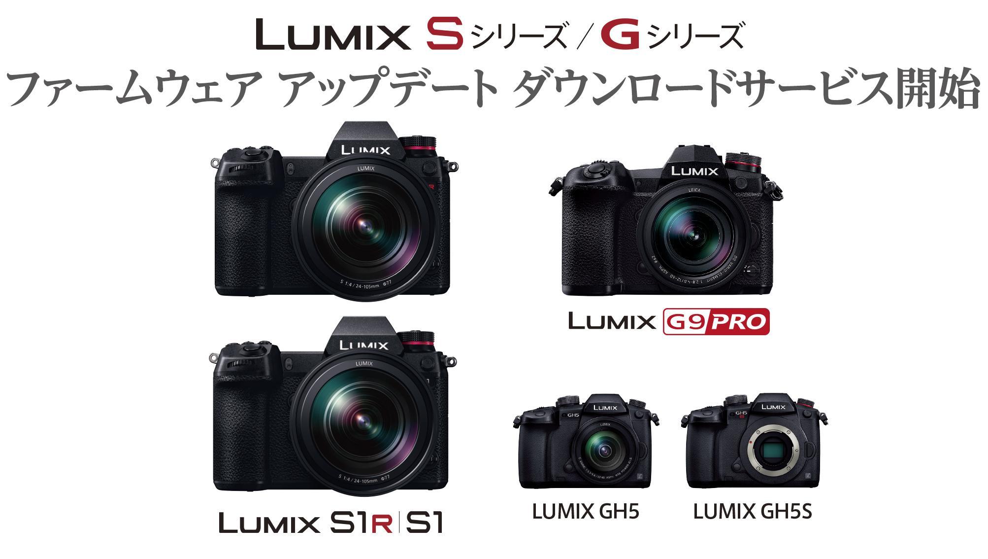 LUMIX Sシリーズ/Gシリーズ ファームウェア アップデート ダウンロードサービス開始