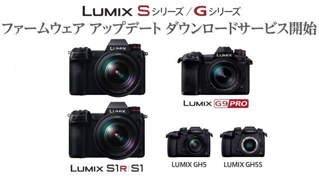 デジタル一眼カメラ「LUMIX」Sシリーズ DC-S1R / S1、Gシリーズ DC-G9 / GH5 / GH5Sファームウェアのダウンロードサービスを開始