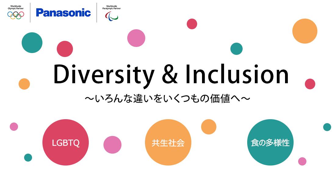 パナソニックがDiversity & Inclusionに関するイベントを継続開催