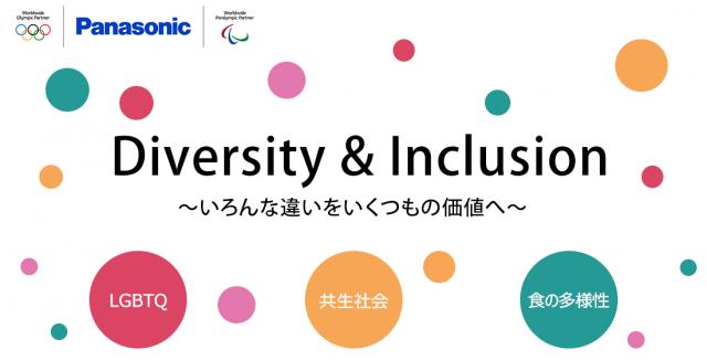 パナソニックがDiversity & Inclusionに関するイベントを継続開催 多様性推進活動を社内外に広め、共生社会実現へと貢献