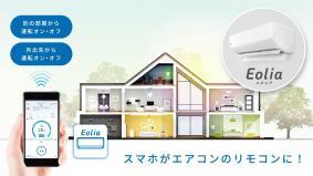 パナソニック Eolia(エオリア)「スマホをリモコン化計画」無線LAN内蔵エアコン ラインナップ拡充