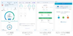 「エオリアアプリ」画面イメージ