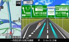 ハイウェイ分岐図(ナンバリング対応)/「ストラーダ」CN-E320D