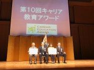 「第10回キャリア教育アワード」表彰式の様子