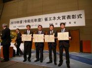 「2019年度(令和元年度)省エネ大賞」表彰式の様子(2019年1月29日)
