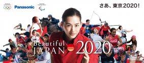 パナソニックセンター東京にて、ビューティフルジャパン特別展示を期間限定で実施