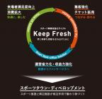 「Keep Fresh」概要図