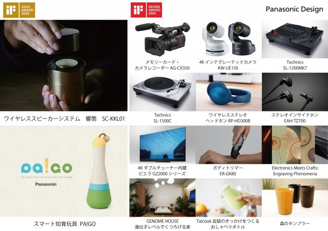 パナソニックの「響筒」と「PA!GO」が「iFデザインアワード2020」で金賞を受賞