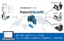 2019年度特許庁長官賞を受賞/特許活用の裾野を広げた「PatentSQUARE」