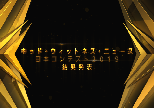 パナソニックキッズスクール キッド・ウィットネス・ニュース(KWN)日本コンテスト2019 最優秀作品賞3校を決定