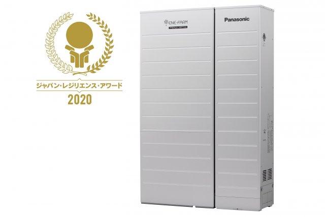 家庭用燃料電池「エネファーム」が「ジャパン・レジリエンス・アワード(強靭化大賞)2020」にて最優秀賞を受賞