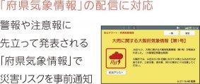 「府県気象情報」の配信に対応