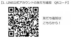 1. LINE公式アカウントの友だち追加 QRコード