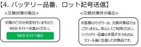 4. バッテリー品番、ロット記号送信