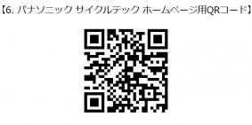 6. パナソニック サイクルテック ホームページ用QRコード