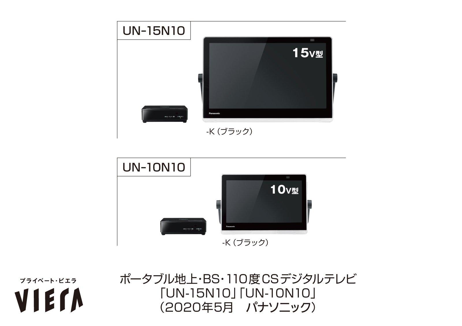 ポータブルテレビ「プライベート・ビエラ」UN-15N10/UN-10N10