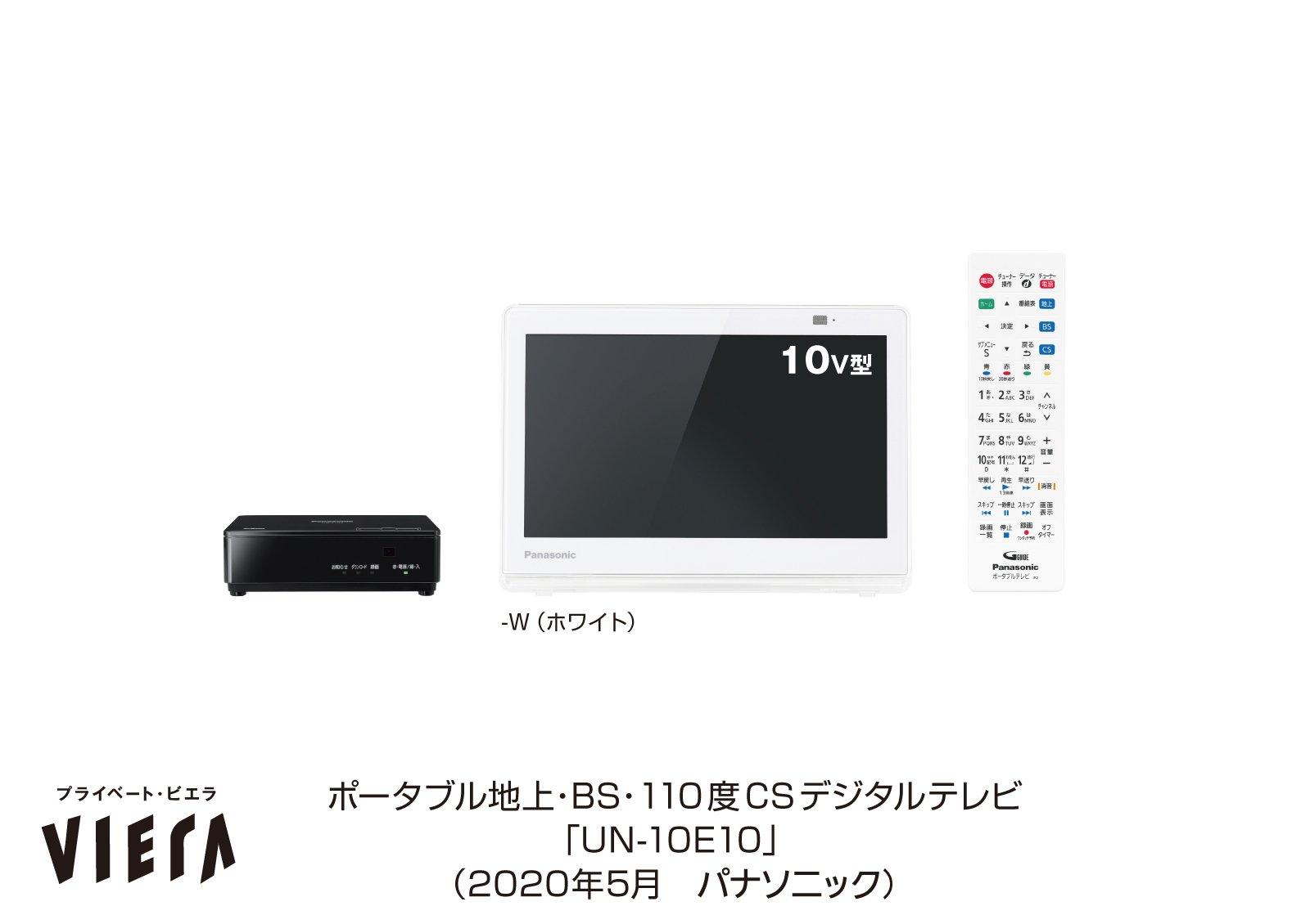 ポータブルテレビ「プライベート・ビエラ」UN-10E10