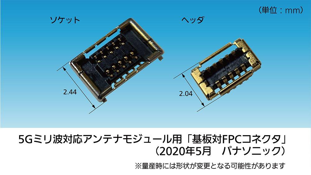 5G対応基板対FPCコネクタ