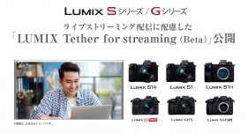 「LUMIX Tether for streaming(Beta)」