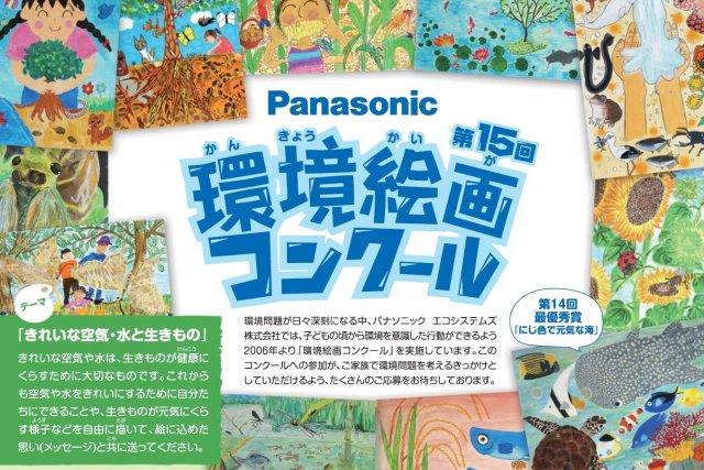 【小学生対象】パナソニックが「きれいな空気・水と生きもの」をテーマにした環境絵画コンクールを開催
