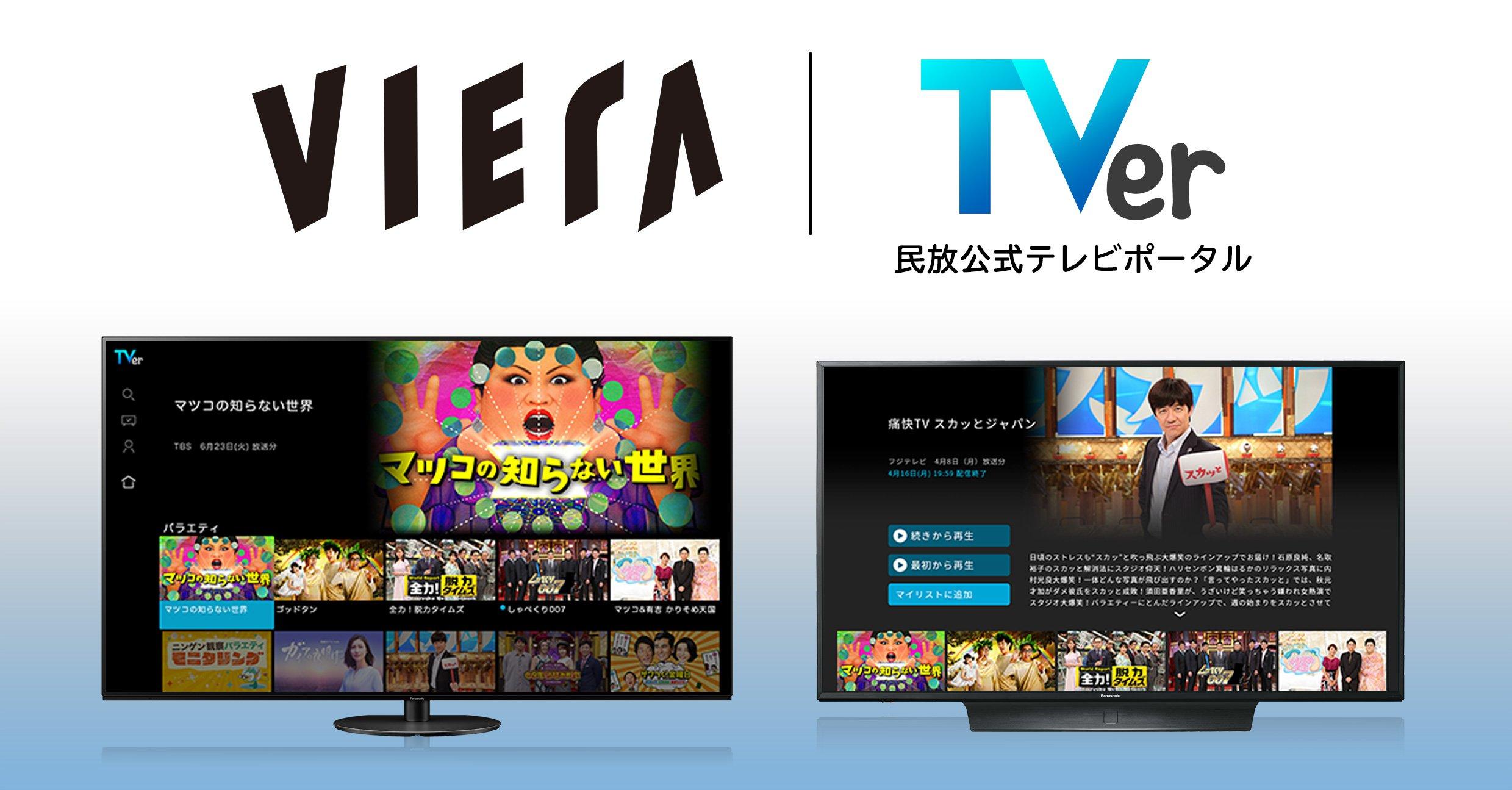4Kテレビ「ビエラ」が民放公式テレビポータル「TVer(ティーバー)」に対応