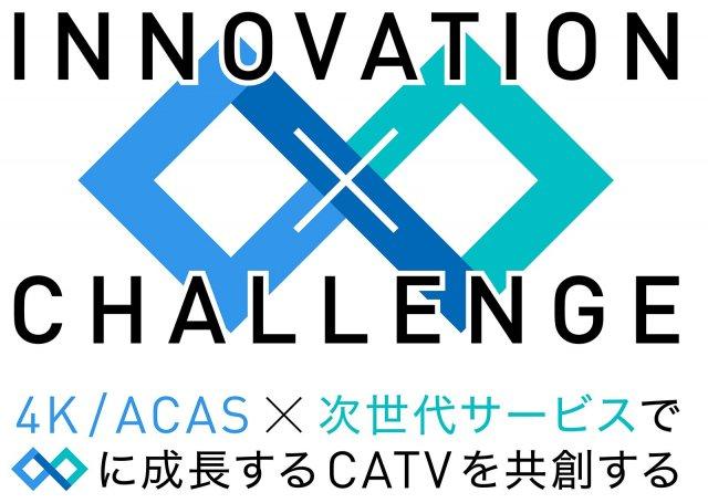 4K/ACASと次世代サービスをテーマに「ケーブル技術ショー2020 オンライン展示会」に出展