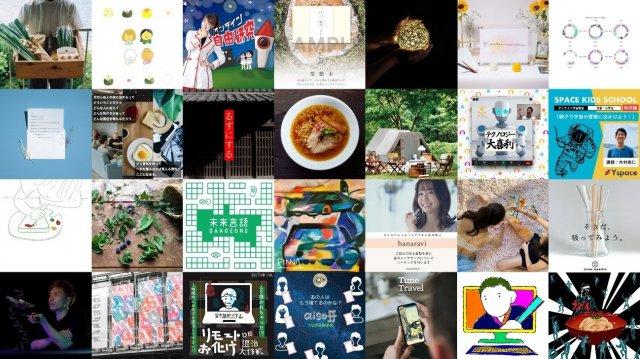 若者たちのチャレンジを支援する渋谷100BANCHがリアル × オンラインで未来を届ける夏祭り「ナナナナ祭2020」を開催 基調対談にはパナソニック社長の津賀一宏も登壇