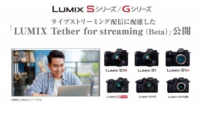 ライブストリーミング配信用途に配慮したベータ版パソコン用ソフト「LUMIX Tether for streaming(Beta)」を公開