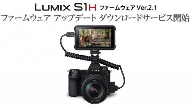 フルサイズミラーレス一眼カメラ LUMIX DC-S1H ファームウェアVer.2.1のダウンロードサービスを開始