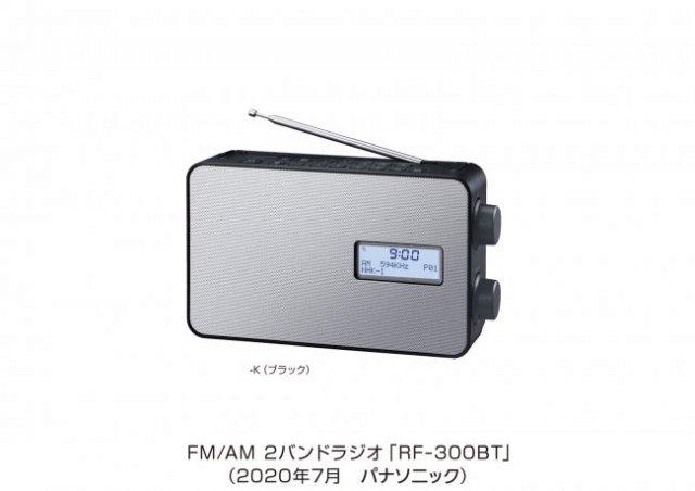 FM/AM 2バンドラジオ RF-300BTを発売