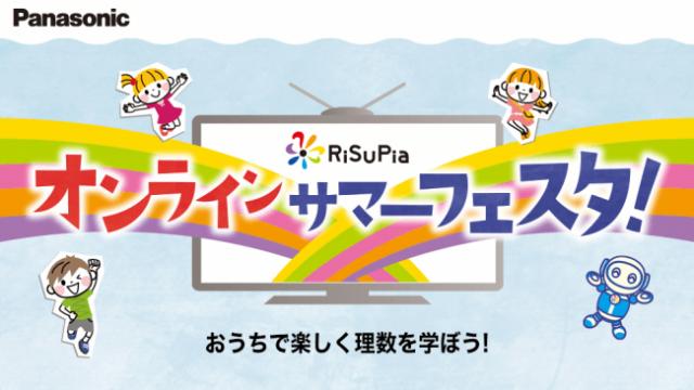 夏休みはおうちで楽しく理数を学ぼう!パナソニックセンター東京が「リスーピア オンラインサマーフェスタ」を開催