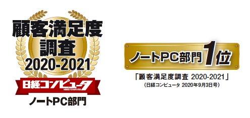 パナソニックが、日経コンピュータ 顧客満足度調査 2020-2021ノートPC部門で1位を獲得