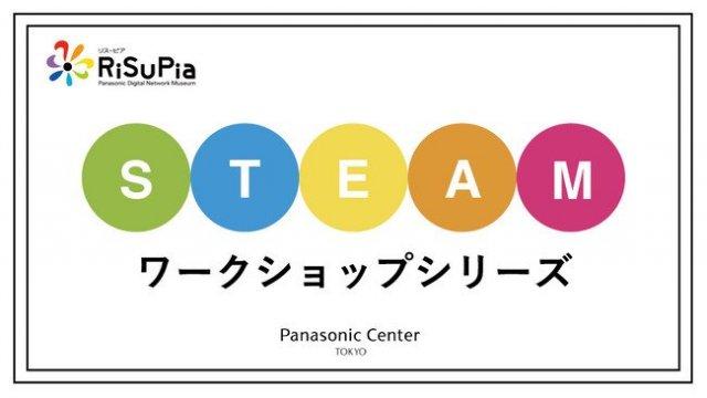 パナソニックセンター東京が小・中学生を対象にした次世代向け「STEAMワークショップシリーズ」を開催