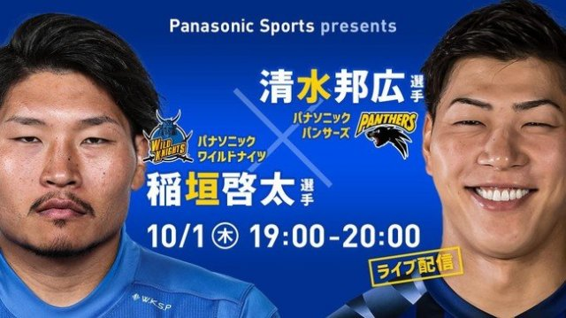 Panasonic Sports presents稲垣啓太選手×清水邦広選手 スペシャル対談(ライブ配信)のお知らせ