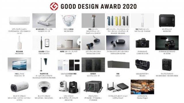 2020年度グッドデザイン賞においてパナソニックが27件受賞