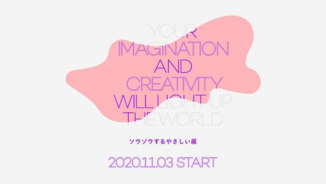 パナソニックセンター東京が、SDGsアクションにつなげるオンラインキャンペーン「ソウゾウするやさしい展」を開催